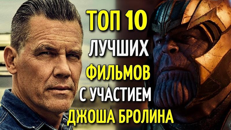 ТОП 10 ЛУЧШИХ ФИЛЬМОВ С УЧАСТИЕМ ДЖОША БРОЛИНА ТАНОС КЕЙБЛ