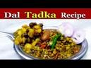 How to make Dal Tadka in Dhaba Style | ढाबे जैसी दाल तड़का रेसिपी बनाने की 235