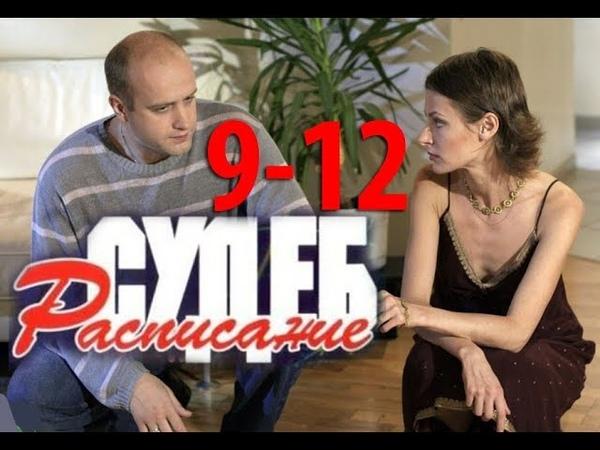 Хороший жизненный фильм РАСПИСАНИЕ СУДЕБ серии 9 12 о жизни в 60х и до наших дней русский сериал