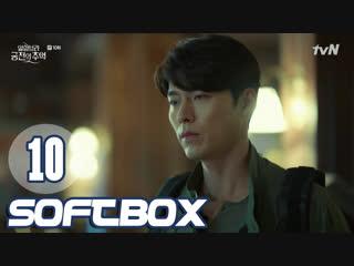 Озвучка SOFTBOX Воспоминание об Альгамбре 10 серия