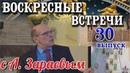 Сила женского начала 8 марта космическое предназначение Астролог Зараев I Школа Астрологии 2019