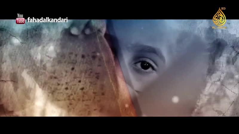 Путешественник с Кораном Фахд аль Кандари серия 26
