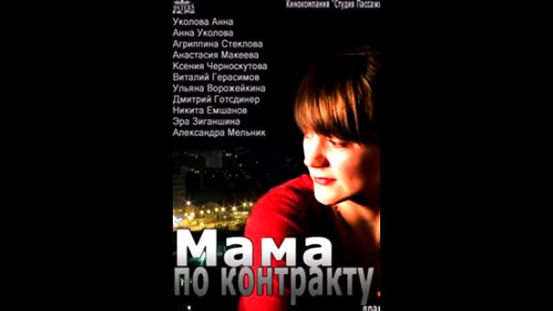 Мама по контракту 1 2 3 4 5 6 7 8 9 10 11 12 серия 2012 Мелодрама