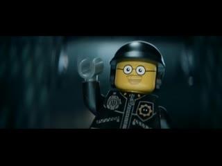 Лего фильм - Добрый-злой коп