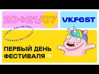 VK Fest 5  день первый