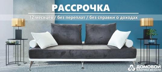 Рассрочка мебели без справки о доходах