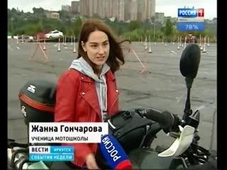 И железного коня остановят. в иркутске становится всё больше девушек-мотоциклисток