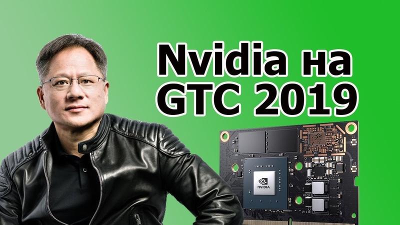 Презентация Nvidia на GTC 2019 Компьютер размером с фигурку LEGO HardNews