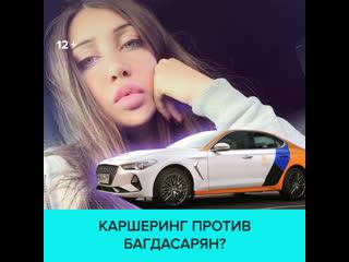 Друга Мары Багдасарян заблокировали в каршеринге  Москва 24