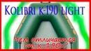 Надувная лодка Колибри к-190 лайт ( Kolibri k-190 light ) : отзывы, описание