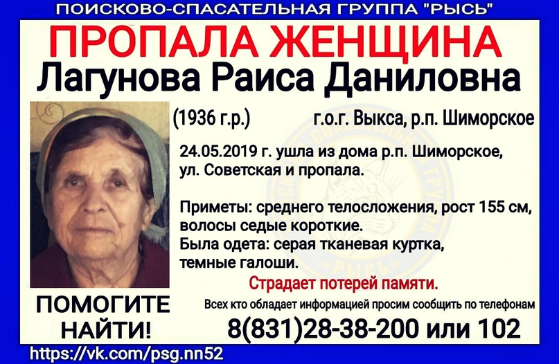 Лагунова Раиса Даниловна, 1936 г.р. г.о.г. Выкса, р.п. Шиморское