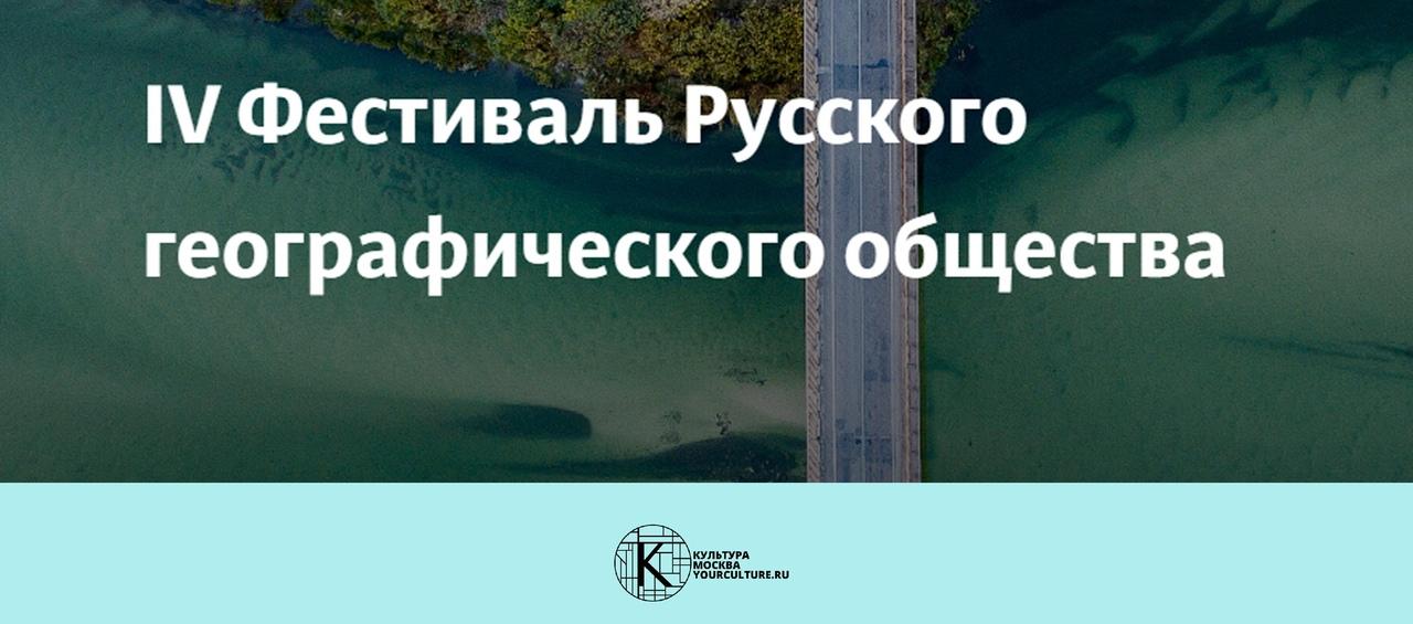 IV Фестиваль Русского географического общества