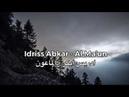Idriss Abkar - Surah Al Ma'un | ادريس ابكر - الماعون