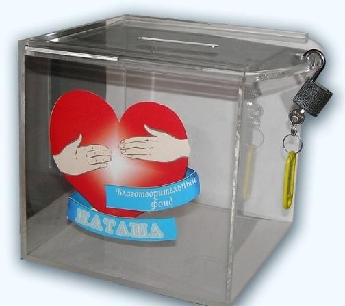 поможет картинка благотворительный ящик можете