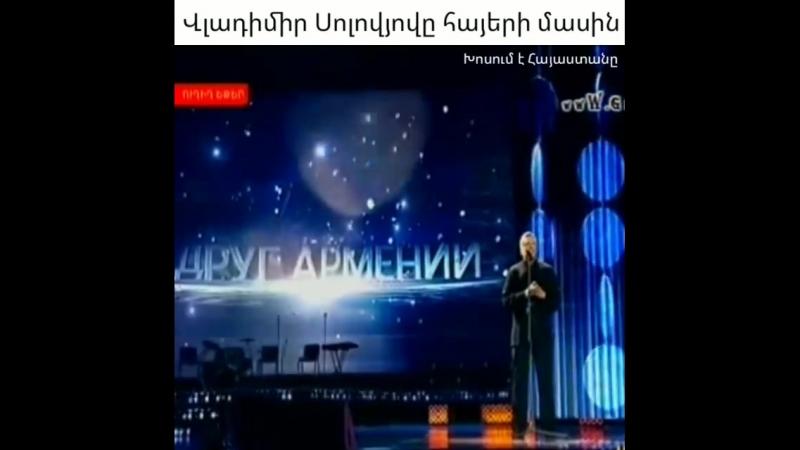 Владимир Соловёв про армян