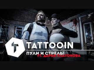 TattooIN - Пули и стрелы (ft. Дарья Платонова (Беженар))