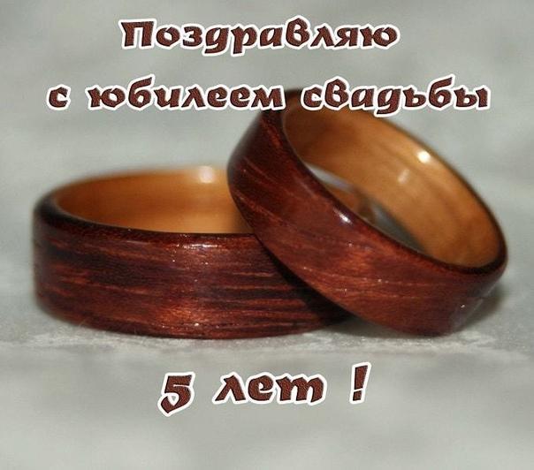 Поздравление жене от мужа на деревянную свадьбу