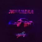 Обложка Panamera - Зомб