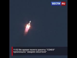 """Авария во время  старта ракеты-носителя """"Союз МС-10"""""""
