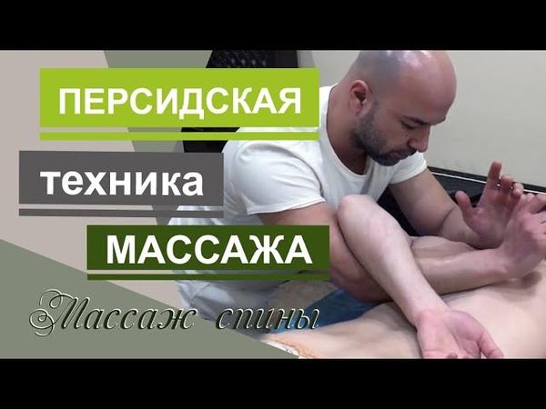 Уникальная персидская техника массаж спины и шеи Persian massage technique for the back and neck