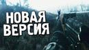 НОВАЯ ВЕРСИЯ STALKER CALL OF CHERNOBYL ANOMALY 1 5 0