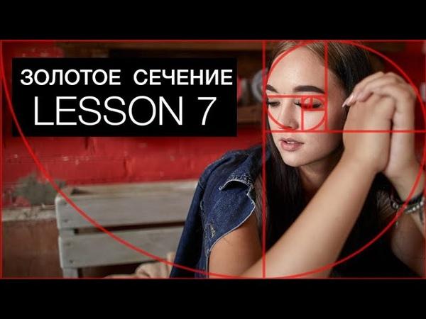 Самое ЗОЛОТОЕ СЕЧЕНИЕ практика в Житомире ( урок 7)
