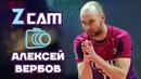 Z Cam   16 Alexey Verbov
