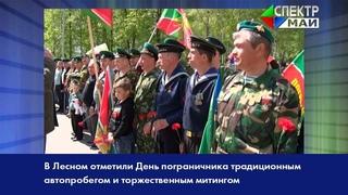 В Лесном отметили День пограничника традиционным автопробегом и торжественным митингом