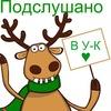 Подслушано в Усть-Камыште.