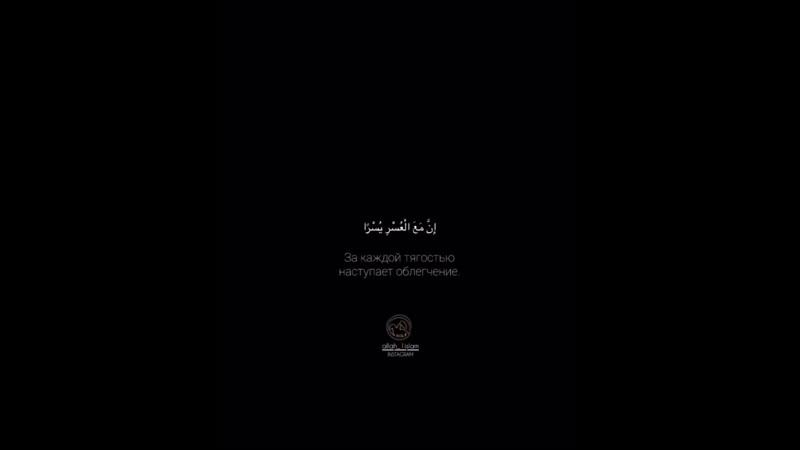 За каждой тягостью ин щаа Аллаh