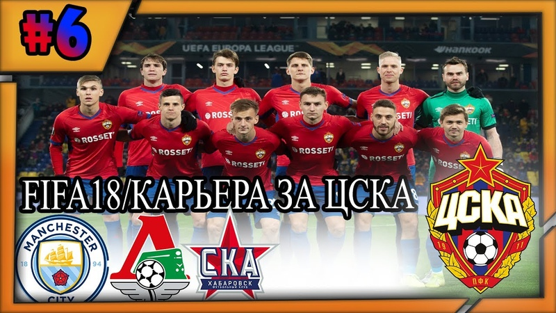 FIFA18 КАРЬЕРА ЗА ЦСКА 6 МЕЛЬГАРЕХО ТАЩИТ ЦСКА