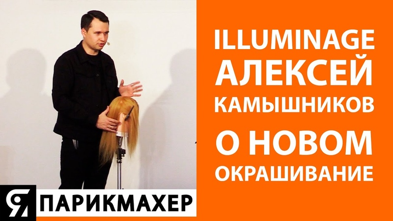 Illuminage Алексей Камышников о новом способе окрашивания волос от Wella Professionals