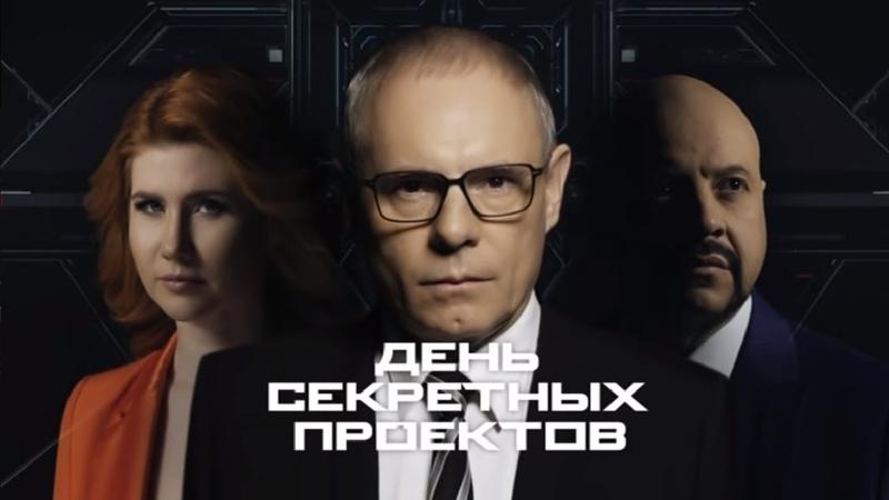 Нас родиной не испугаешь! Выпуск 16 (23.12.2018). День секретных проектов.