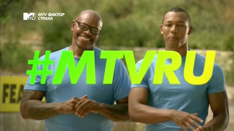 фактор страха на MTV от 17 01 18 7 серия ведущий Ludacris