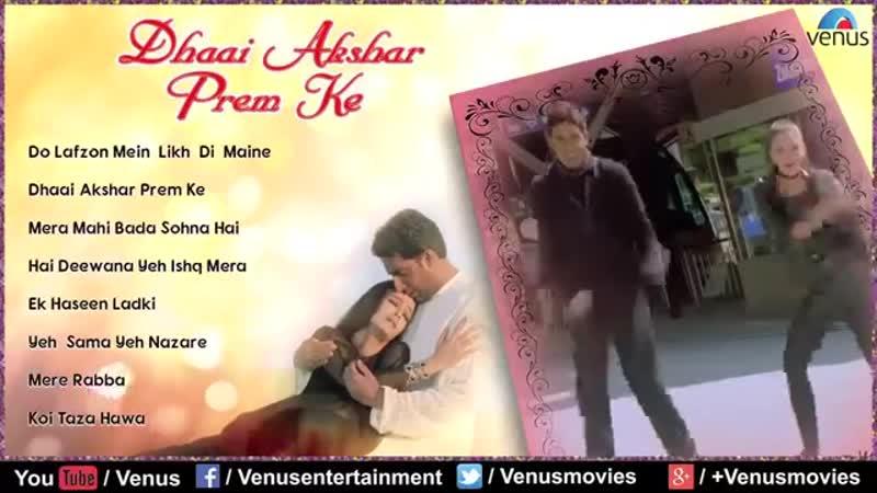 Dhaai Akshar Prem Ke Несколько слов о любви Full Songs Aishwarya Rai Abhishek Bacchan