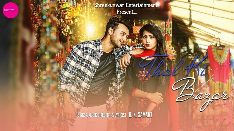 Thal Ki Bazar I Kumauni Garhwali Music Video I B K Samant I Shreekunwar Entertainment