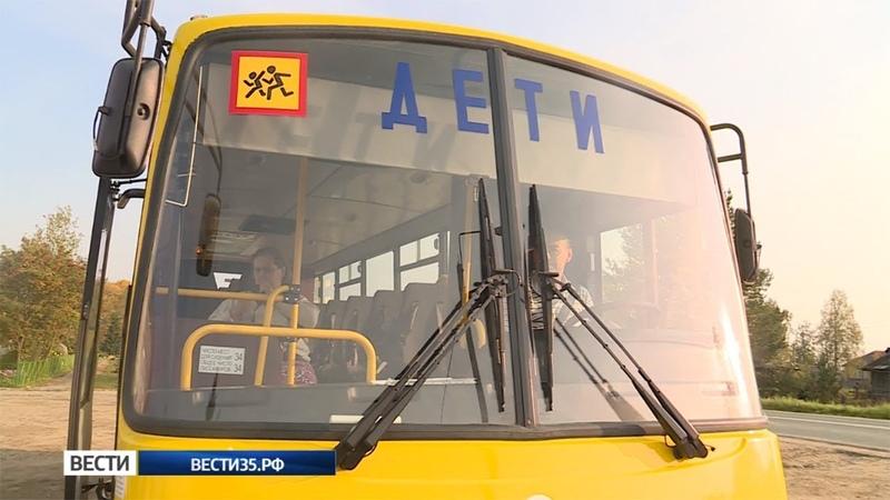 Масштабное обновление: школьные автопарки пополнят новые автобусы