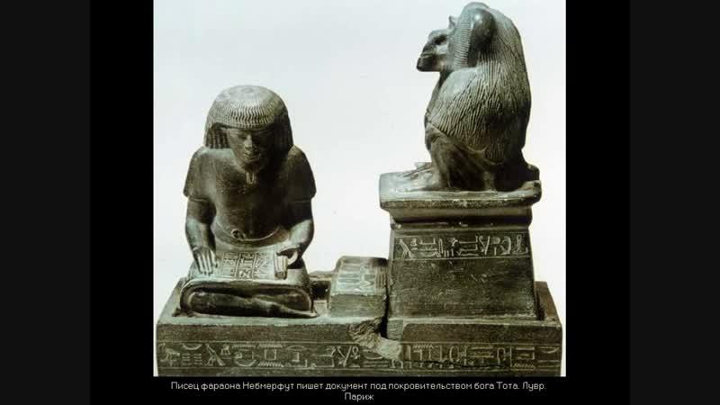 Образование и наука в Древнем Египте рус История древнего мира