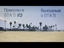Выходные в GTA 5 Приколы в GTA 5 3