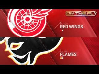 Red Wings - Flames 10/17/19