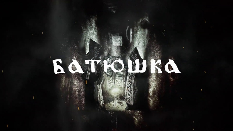 БАТЮШКА Concert Teaser 09.11.2019 Kiev (UA)