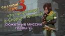 СЮЖЕТНЫЕ МИССИИ ГЛАВЫ 6, ЧТО ПРОИСХОДИТ В СЕРДЦЕ ЛЕГИОНА Shadow Fight 3 79