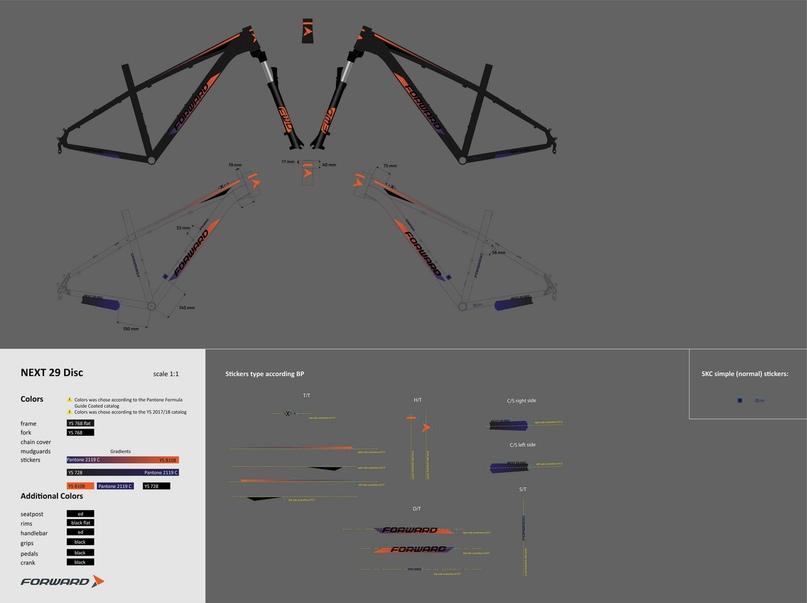 Прототип рамы для модели Forward Next 29 (2021)