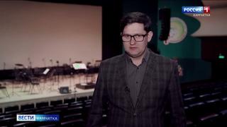 Новый виртуальный концертный зал откроют в Петропавловске