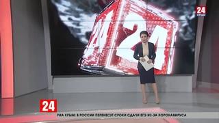 Власти Крыма вводят запрет на проведение массовых мероприятий