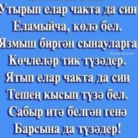 Сагитова Регина