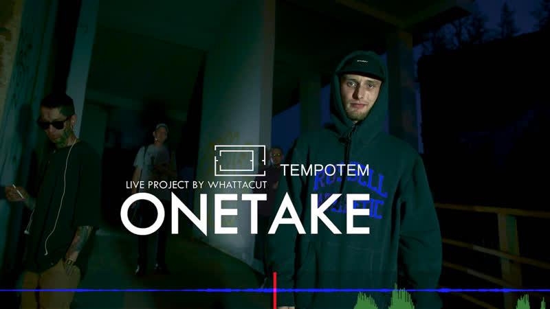 ONETAKE TEMPOTEM Бунт Live