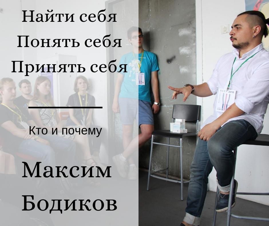 Кто такой Максим Бодиков? Найти себя. Понять Себя. Принять себя.