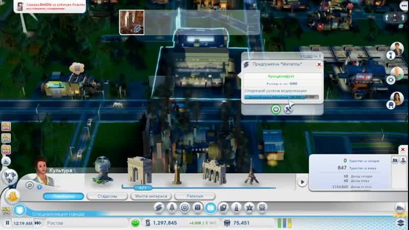SimCity. Города будущего 3 сезон 6 серия 1 часть