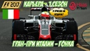 F1 2017 КАРЬЕРА 1 СЕЗОН - ИТАЛИЯ ГОНКА 30